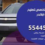 كراج تصليح ابلاندر الكويت / 55445363 / متخصص سيارات ابلاندر
