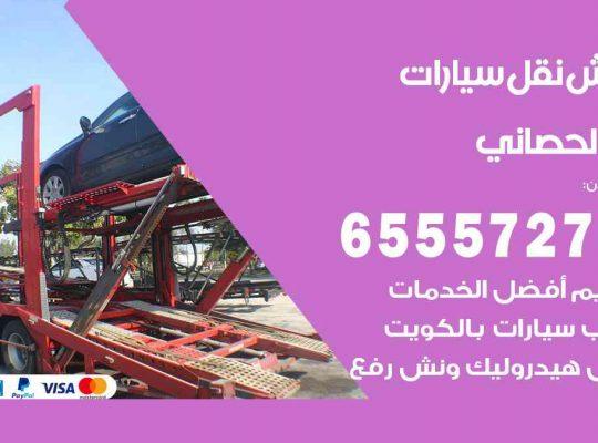 رقم ونش ابوالحصاني