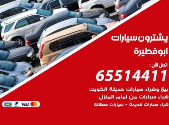 شراء وبيع سيارات ابوفطيرة