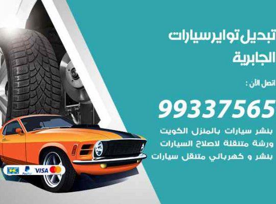 تبديل تواير السيارات الجابرية