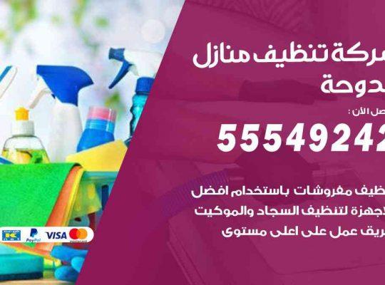 أفضل شركة تنظيف الدوحة