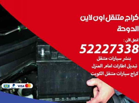 كراج لتصليح السيارات الدوحة