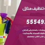 أفضل شركة تنظيف السرة / 55549242 / تنظيف غسيل تعقيم مع الكفالة