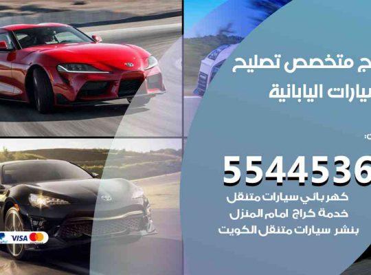كراج تصليح السيارات اليابانية الكويت