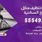 أفضل شركة تنظيف الشويخ السكنية / 55549242 / تنظيف غسيل تعقيم مع الكفالة