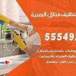 أفضل شركة تنظيف الصبية / 55549242 / تنظيف غسيل تعقيم مع الكفالة