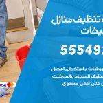 أفضل شركة تنظيف الصليبيخات / 55549242 / تنظيف غسيل تعقيم مع الكفالة