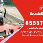 رقم ونش العاصمة / 65557275 / ونش كرين سطحة نقل سحب سيارات