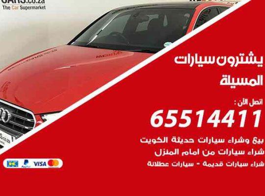 شراء وبيع سيارات المسيلة