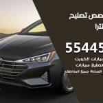 كراج تصليح النترا الكويت / 55445363 / متخصص سيارات النترا