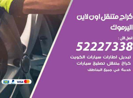 كراج لتصليح السيارات اليرموك