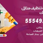 أفضل شركة تنظيف اليرموك / 55549242 / تنظيف غسيل تعقيم مع الكفالة