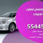 كراج تصليح اوريون الكويت / 55445363 / متخصص سيارات اوريون