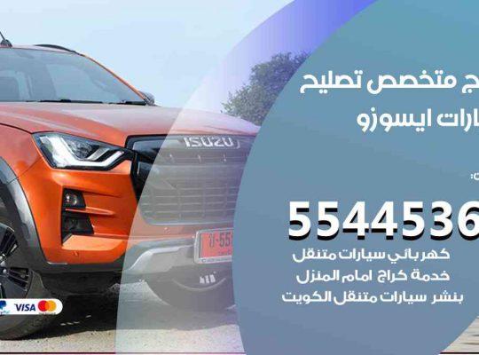 كراج تصليح ايسوزو الكويت
