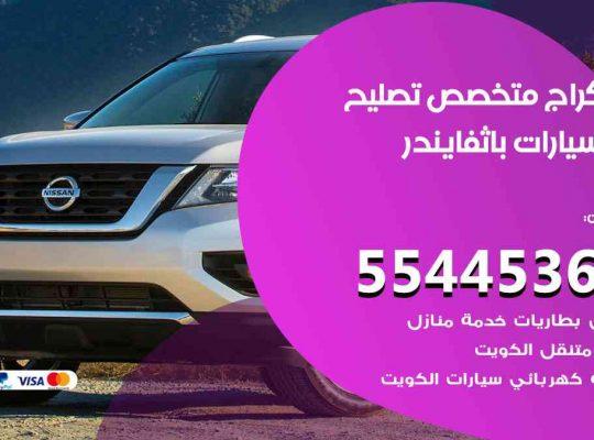 كراج تصليح باثفايندر الكويت