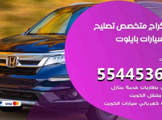 كراج تصليح بايلوت الكويت