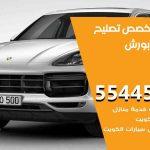 كراج تصليح بورش الكويت / 55445363 / متخصص سيارات بورش