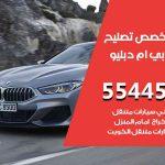 كراج تصليح بي ام دبليو الكويت / 55445363 / متخصص سيارات بي ام دبليو