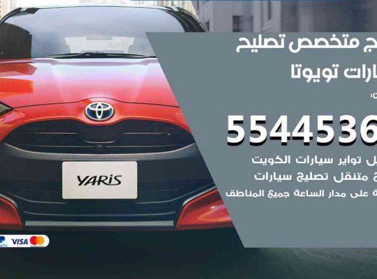 كراج تصليح تويوتا الكويت