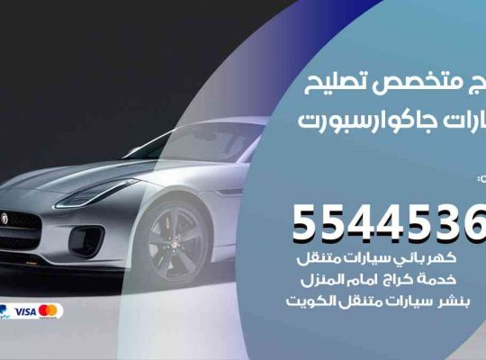 كراج تصليح جاكوار سبورت الكويت