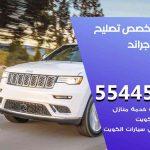 كراج تصليح جراند الكويت / 55445363 / متخصص سيارات جراند