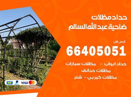 رقم حداد ضاحية عبدالله السالم
