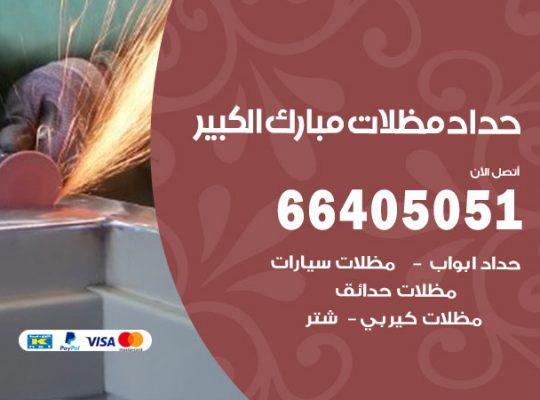 رقم حداد مبارك الكبير