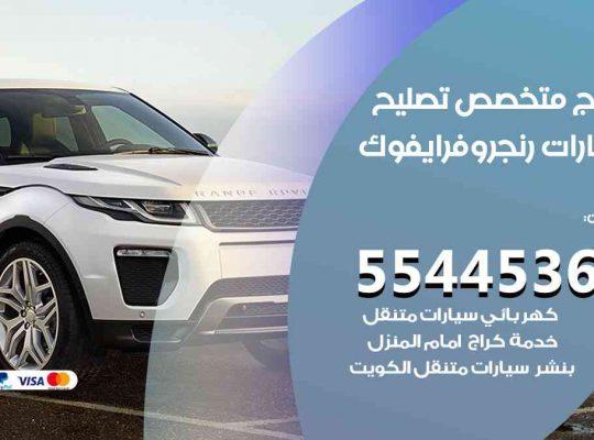 كراج تصليح رنج روفر ايفوك الكويت