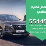 كراج تصليح سنتافي الكويت / 55445363 / متخصص سيارات سنتافي