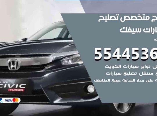 كراج تصليح سيفك الكويت