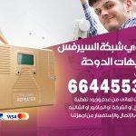 تركيب مقوي سيرفس شاليهات الدوحة / 66445532 / مقوي سيرفس 5g أصلي مضمون
