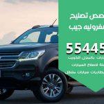 كراج تصليح شيفروليه جيب الكويت / 55445363 / متخصص سيارات شيفروليه جيب