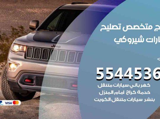 كراج تصليح شيروكي الكويت