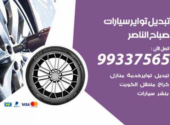 تبديل تواير السيارات صباح الناصر