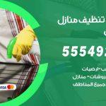 أفضل شركة تنظيف صبحان / 55549242 / تنظيف غسيل تعقيم مع الكفالة