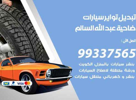 تبديل تواير السيارات ضاحية عبدالله السالم