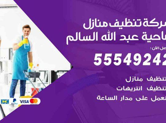 أفضل شركة تنظيف ضاحية عبدالله السالم