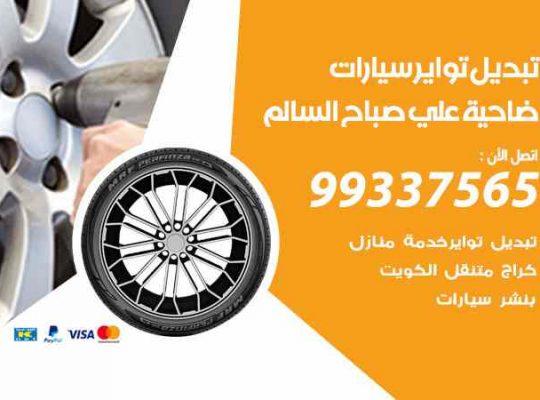 تبديل تواير السيارات ضاحية علي صباح السالم