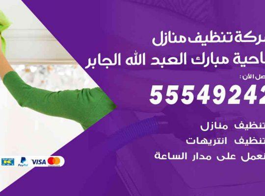أفضل شركة تنظيف ضاحية مبارك العبدالله الجابر