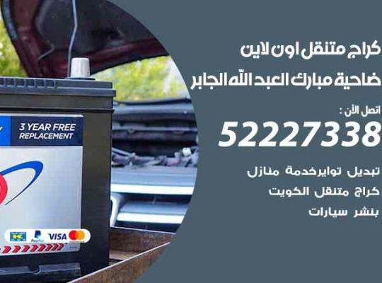 كراج لتصليح السيارات ضاحية مبارك العبدالله الجابر