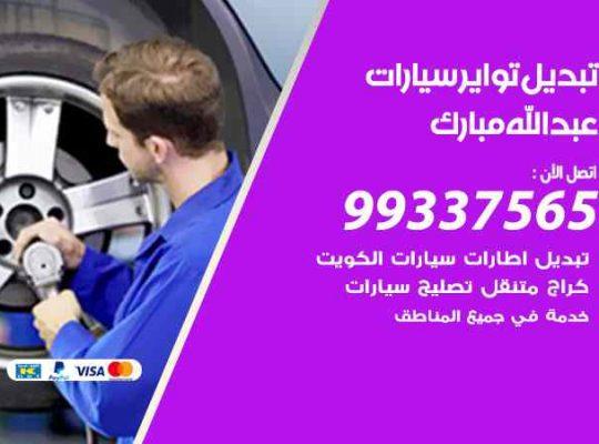تبديل تواير السيارات عبدالله مبارك