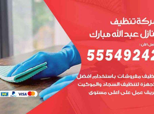 أفضل شركة تنظيف عبدالله مبارك