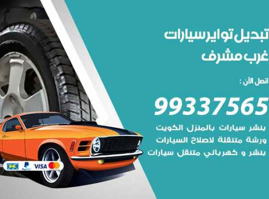 تبديل تواير السيارات غرب مشرف