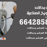 فني بدالات الشويخ الصناعية / 66428585 / فني تركيب صيانة تصليح بدالات انتركم كاميرات