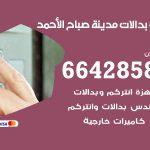 فني بدالات مدينة صباح الاحمد / 66428585 / فني تركيب صيانة تصليح بدالات انتركم كاميرات
