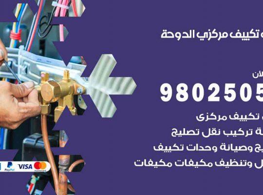 شركة تكييف الدوحة
