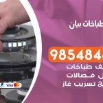 فني طباخات هندي بيان /67616123 / تصليح صيانة تنظيف أفران غاز طباخ جولة