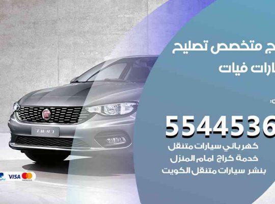 كراج تصليح فيات الكويت