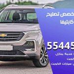 كراج تصليح كابتيفا الكويت / 55445363 / متخصص سيارات كابتيفا
