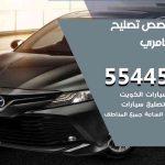 كراج تصليح كامري الكويت / 55445363 / متخصص سيارات كامري